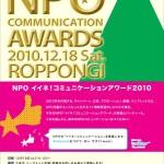 12/18(sat)開催! ザッツ★NPO イイネ!コミュニケーション アワード2010★