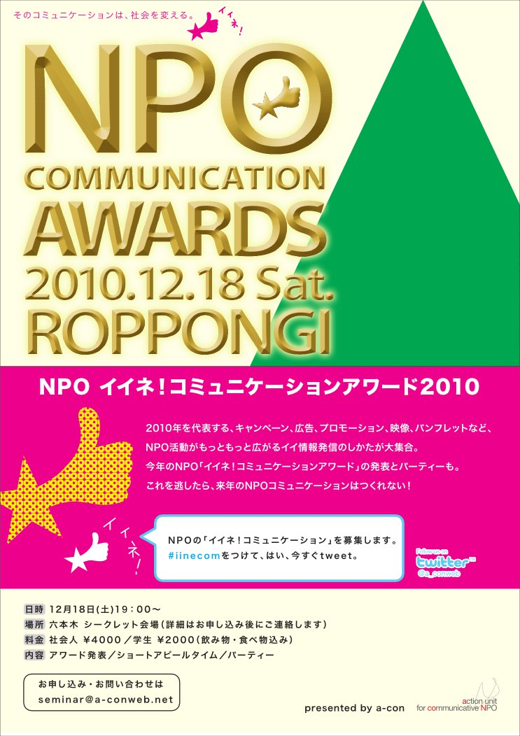 npo_award_flyer