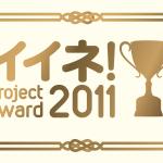イイネ! Project Award 2011 最終審査ノミネートプロジェクト発表