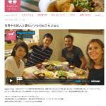 Nagomi Visit プロジェクト開始
