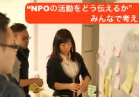 NPOコミュニケーションをサポート