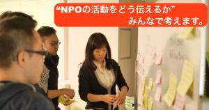 NPOの活動をどう伝えるか?みんなで一緒に考えます