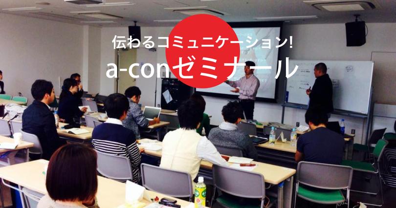 【ゼミナール】東日本大震災:支援活動現場報告とコミュニケーションができること。