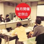 【1/21(土) 開催】1DAYプロボノ & プロジェクト成果共有イベント