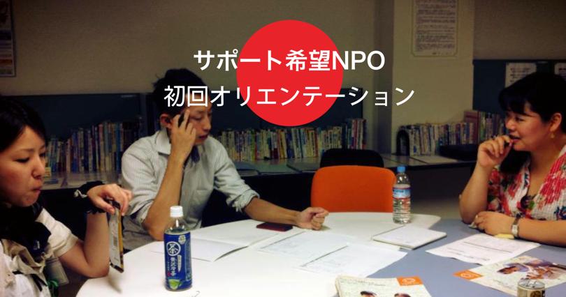 【毎月開催】サポート希望NPO相談会