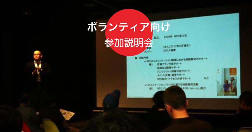 【毎月開催】社会人・学生ボランティア向け活動説明会