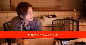 a-conのWebサイトリニューアルのサポート