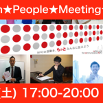 6/21(土) 16:00- ★a-con★People★Meeting★Party