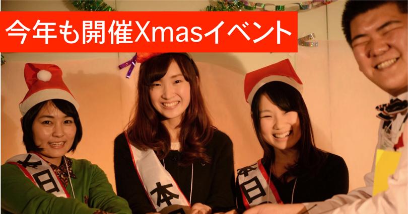 12/13(土)は NPO COMMUNICATION AWARD2014 & Xmasパーティ