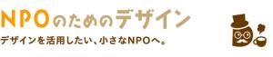 NPOのためのデザインのリンクロゴです