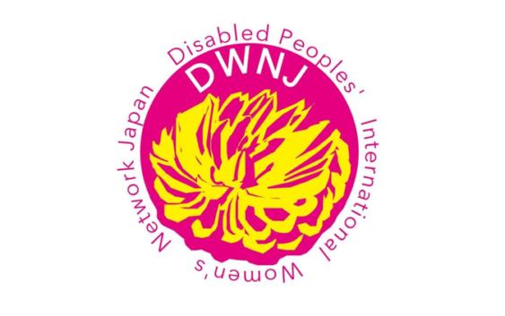 【コミュニケーション事例】DPI女性障害者ネットワーク⑤