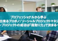 【イベント報告】コトづくり大学〜プロマネ基礎講座レポート〜