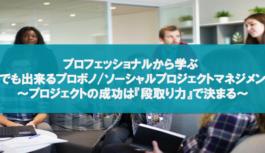 【11/5】プロボノプロジェクトのためのプロマネ講座開催します!