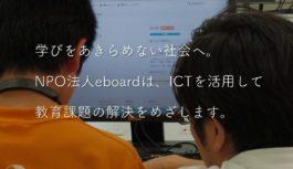 【プロジェクト報告】NPO法人eboard
