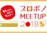 【報告レポート】プロボノ MEET UP 2018 by a-con