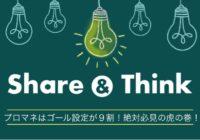 【2018年9月 Share&Think,説明会,定例会レポート】プロジェクトマネジメントはゴール設定が9割!