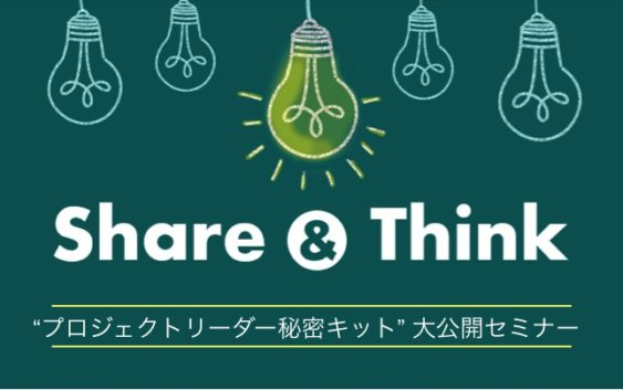 【11/17(土)開催】セミナー:「プロジェクトリーダー秘密キット」大公開!セミナー