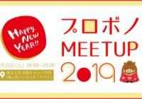 【お知らせ】プロボノMeetup 2019!! 亥年もりあげましょう会