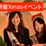 12/13(土)は NPO COMMUNICATION AWARD2014 & Xmasパーティ