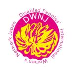 【コミュニケーション事例】DPI女性障害者ネットワーク⑧