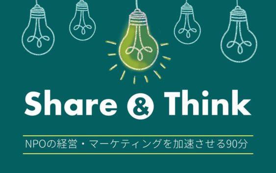 【6/16(土)開催】誰でも作れる!パワポでグラフィックデザインセミナー & NPOサポートプロジェクト報告