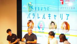 「旅するようにパラレルキャリア」イベントに加形が登壇!